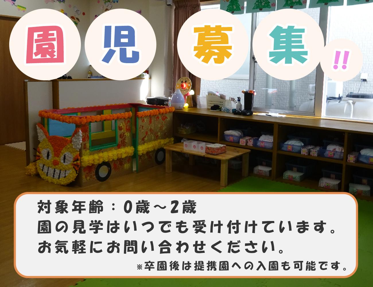 園児募集!!ひだまり保育園では小規模保育で子ども達の個性を大切にし、楽しい保育園を目指しています。