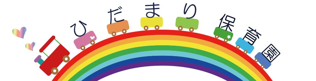 虹の上を電車が走る